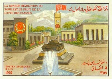 Stamp of Afghanistan 1979 - Saur Revolution